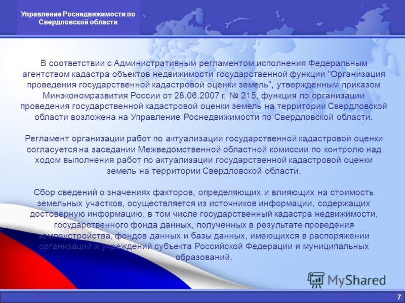 7 Управление Роснедвижимости по Свердловской области В соответствии с Административным регламентом исполнения Федеральным агентством кадастра объектов недвижимости государственной функции