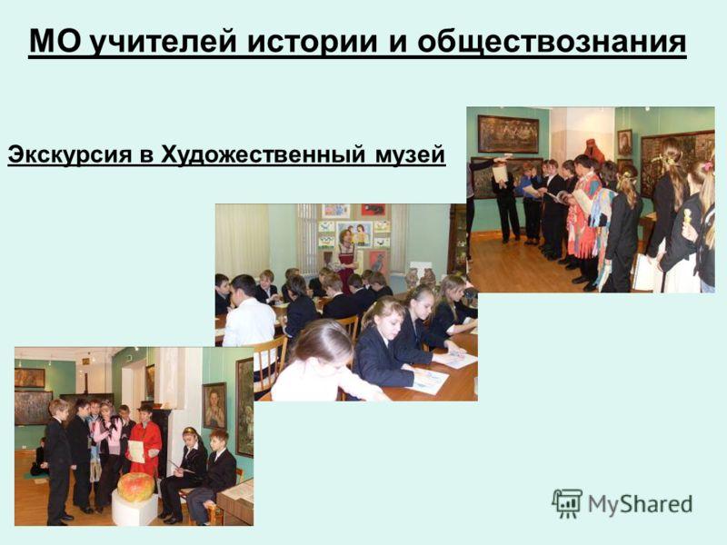 МО учителей истории и обществознания Экскурсия в Художественный музей