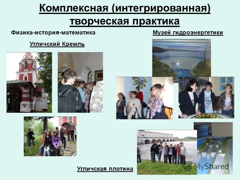 Комплексная (интегрированная) творческая практика Физика-история-математика Угличский Кремль Музей гидроэнергетики Угличская плотина