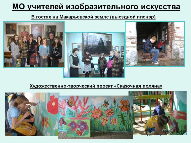 МО учителей изобразительного искусства В гостях на Макарьевской земле (выездной пленэр) Художественно-творческий проект «Сказочная поляна»