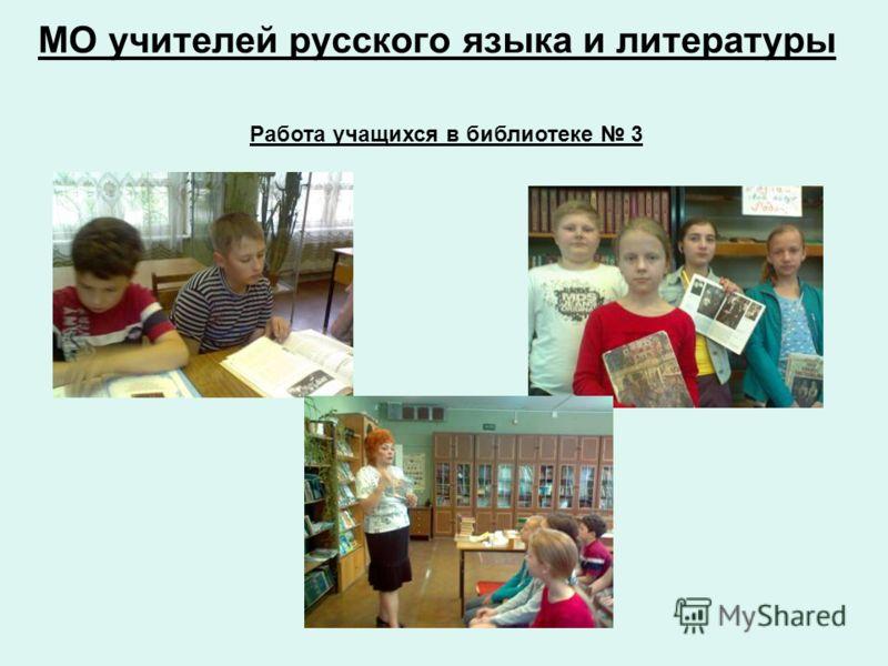 МО учителей русского языка и литературы Работа учащихся в библиотеке 3