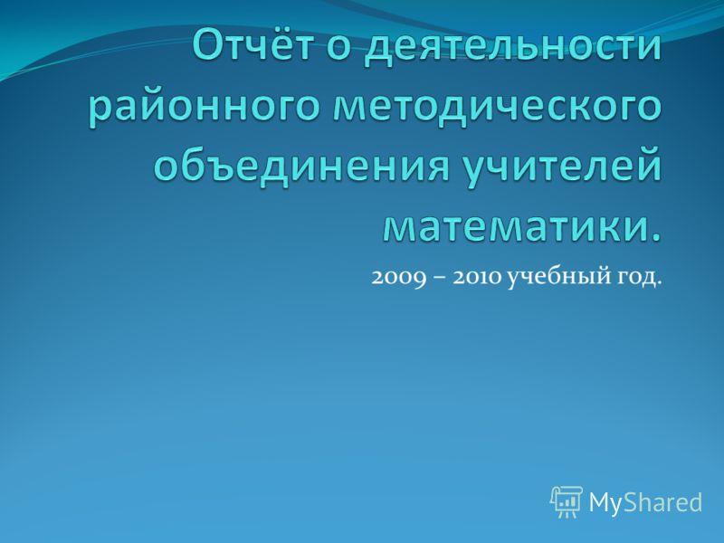 2009 – 2010 учебный год.