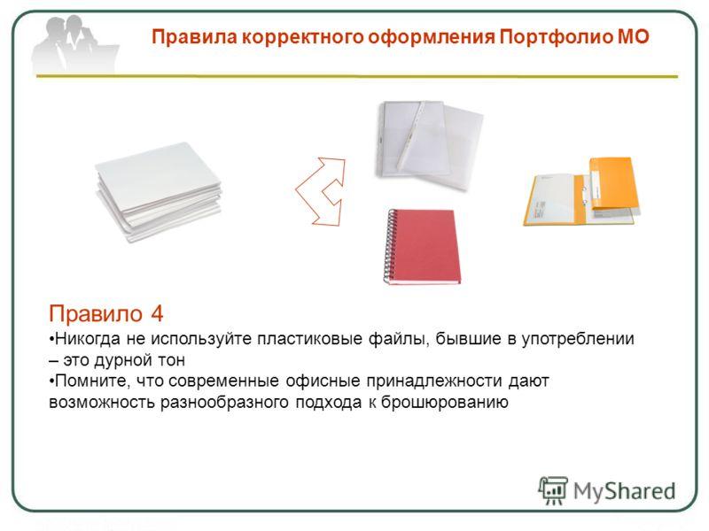 Правила корректного оформления Портфолио МО Правило 4 Никогда не используйте пластиковые файлы, бывшие в употреблении – это дурной тон Помните, что современные офисные принадлежности дают возможность разнообразного подхода к брошюрованию