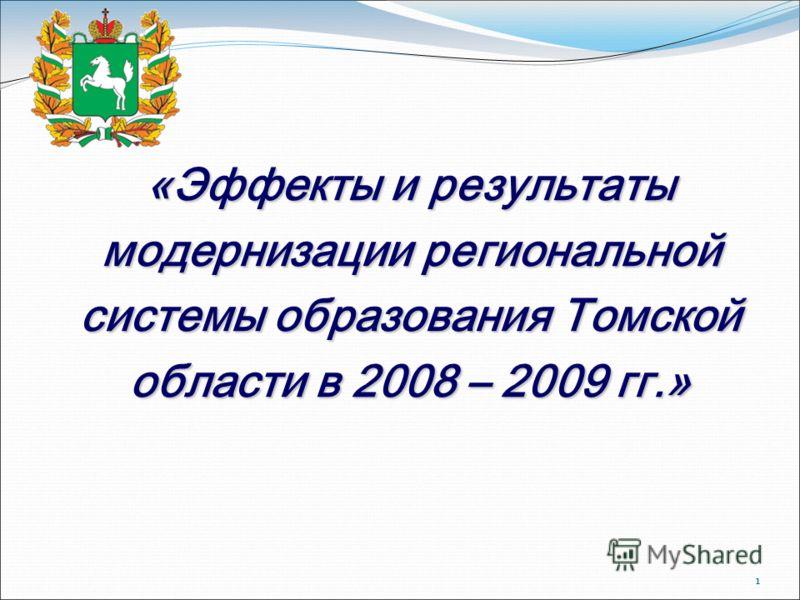 1 «Эффекты и результаты модернизации региональной системы образования Томской области в 2008 – 2009 гг.»