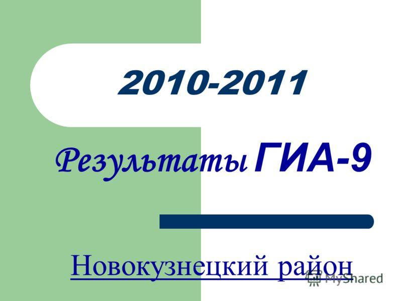 2010-2011 Результаты ГИА-9 Новокузнецкий район