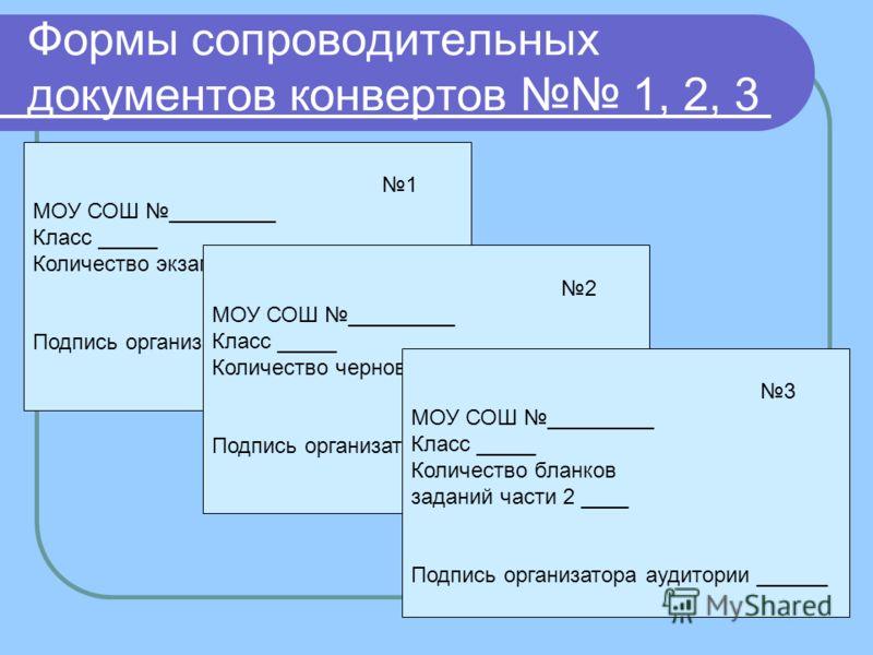Формы сопроводительных документов конвертов 1, 2, 3 1 МОУ СОШ _________ Класс _____ Количество экзаменационных работ ____ Подпись организатора аудитории ______ 2 МОУ СОШ _________ Класс _____ Количество черновиков ____ Подпись организатора аудитории