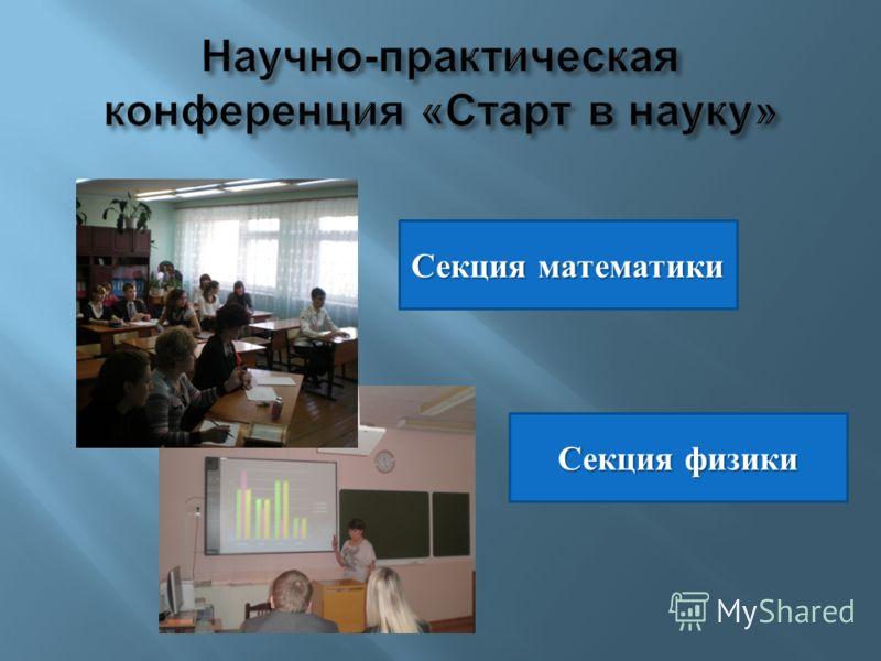 Секция математики Секция физики