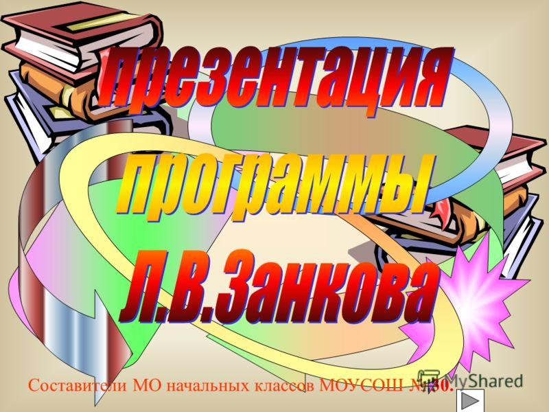 Составители МО начальных классов МОУСОШ 30.