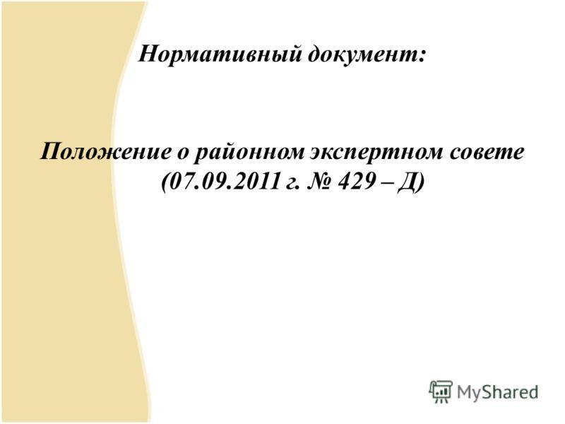 Нормативный документ: Положение о районном экспертном совете (07.09.2011 г. 429 – Д)