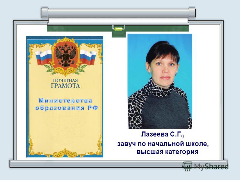 Лазеева С.Г., завуч по начальной школе, высшая категория