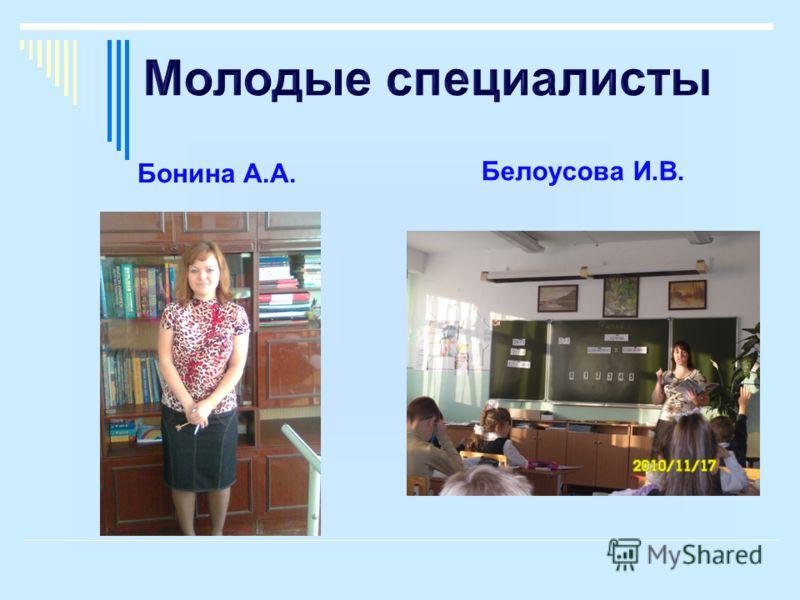 Бонина А.А. Белоусова И.В.