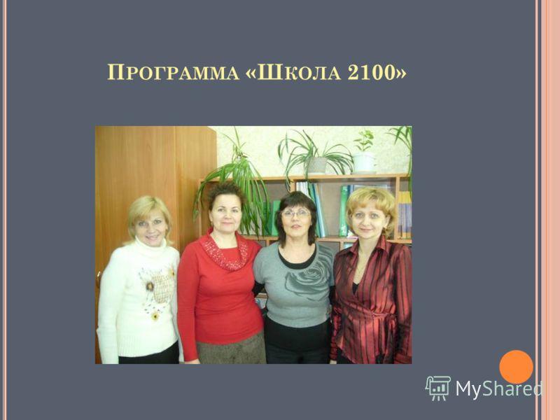 П РОГРАММА «Ш КОЛА 2100»
