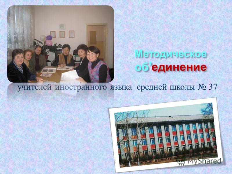 учителей иностранного языка средней школы 37