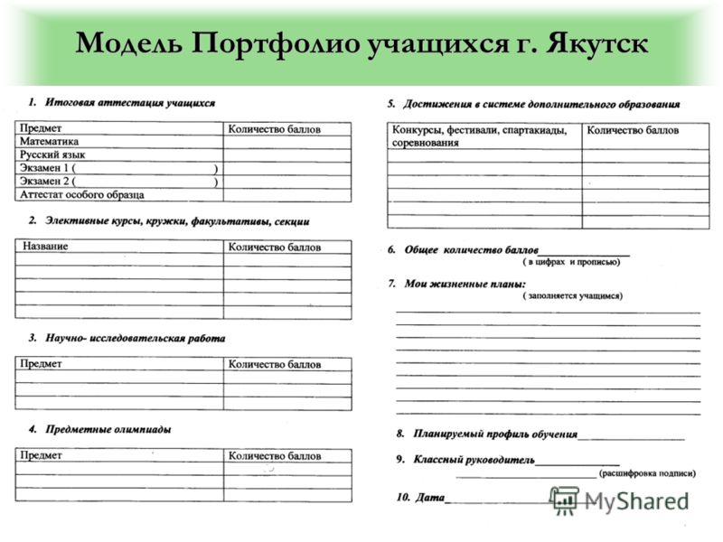 Модель Портфолио учащихся г. Якутск