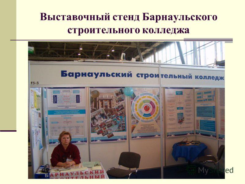 Выставочный стенд Барнаульского строительного колледжа