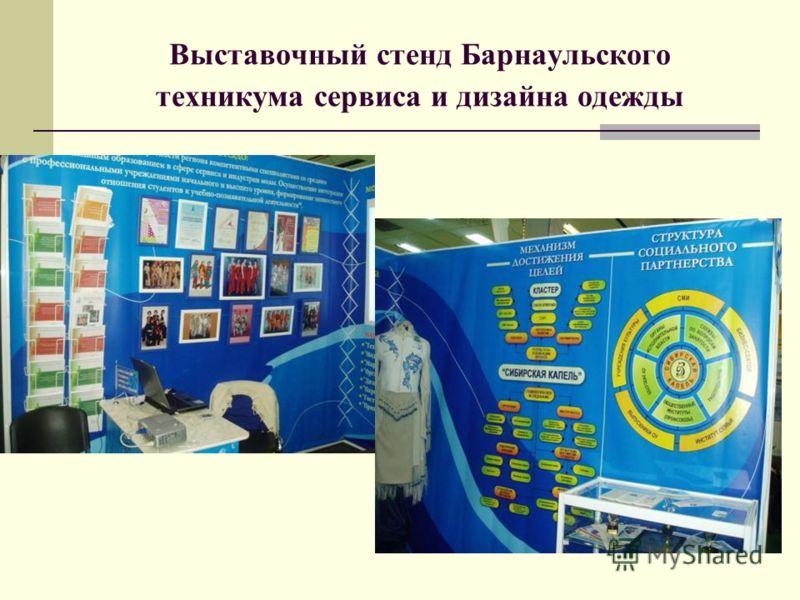 Выставочный стенд Барнаульского техникума сервиса и дизайна одежды