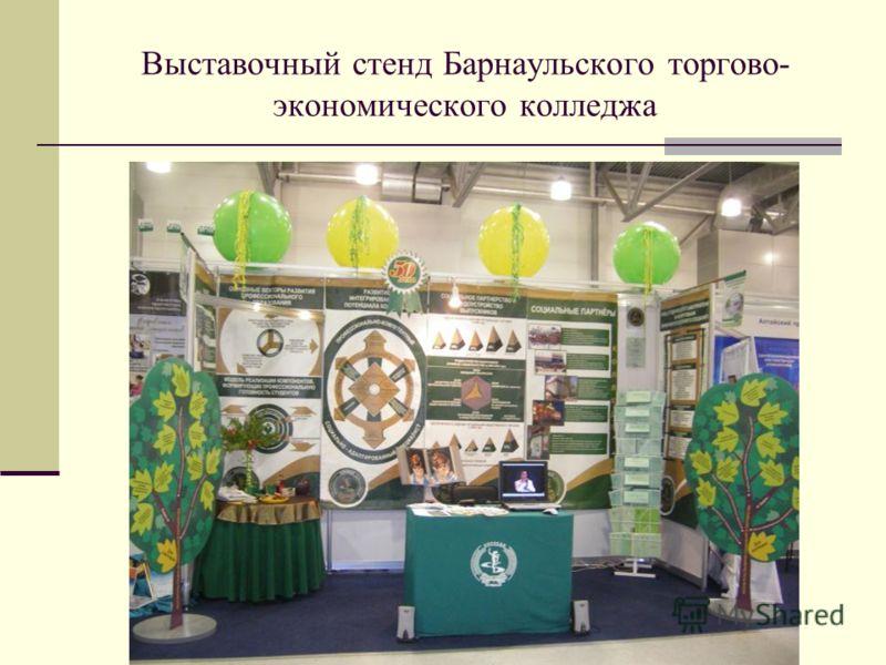 Выставочный стенд Барнаульского торгово- экономического колледжа