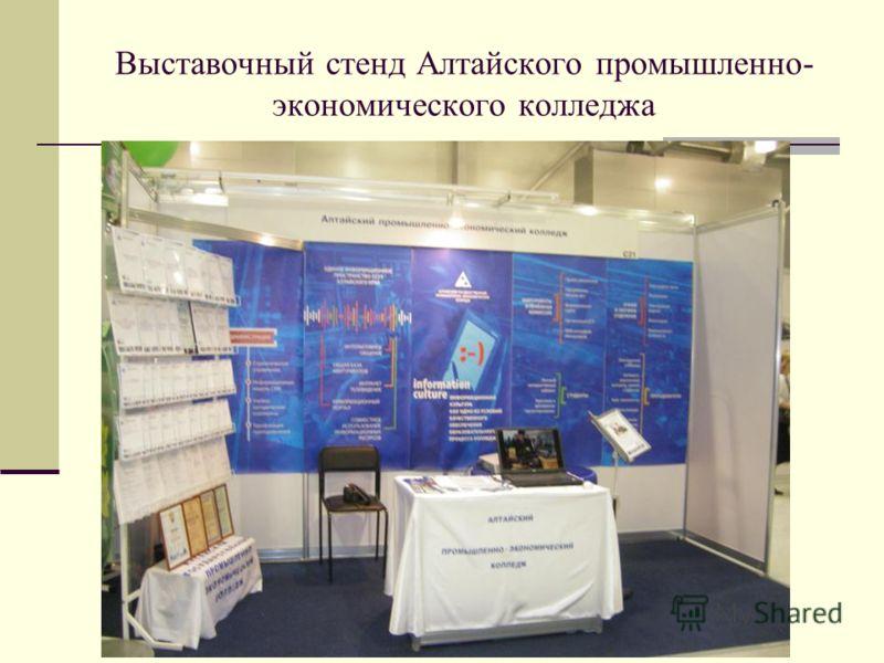 Выставочный стенд Алтайского промышленно- экономического колледжа