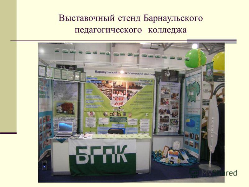 Выставочный стенд Барнаульского педагогического колледжа