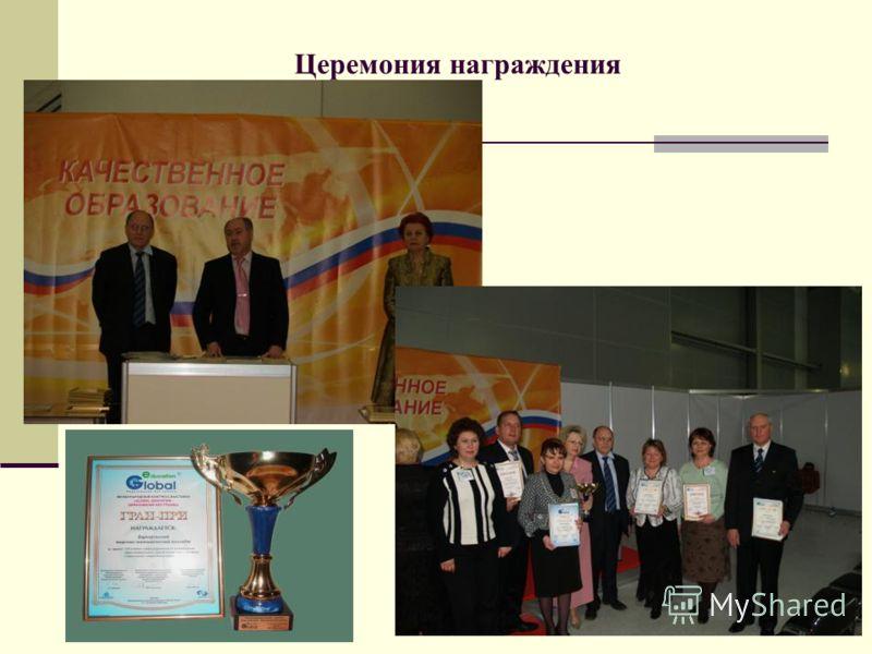 Церемония награждения