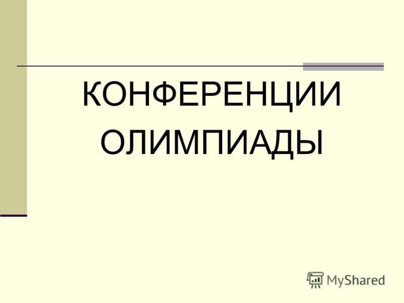 КОНФЕРЕНЦИИ ОЛИМПИАДЫ