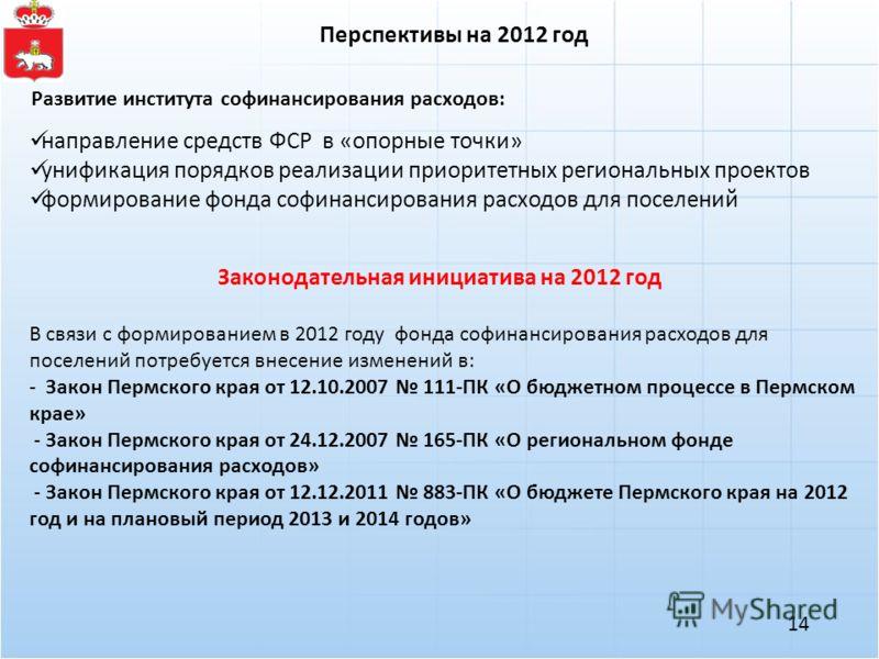 Перспективы на 2012 год Законодательная инициатива на 2012 год направление средств ФСР в «опорные точки» унификация порядков реализации приоритетных региональных проектов формирование фонда софинансирования расходов для поселений В связи с формирован
