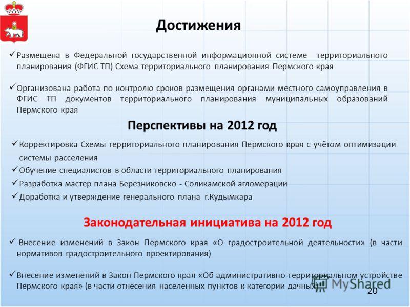 ТП) Схема территориального