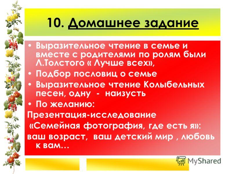 Пословицы О Чтение 5 Класс