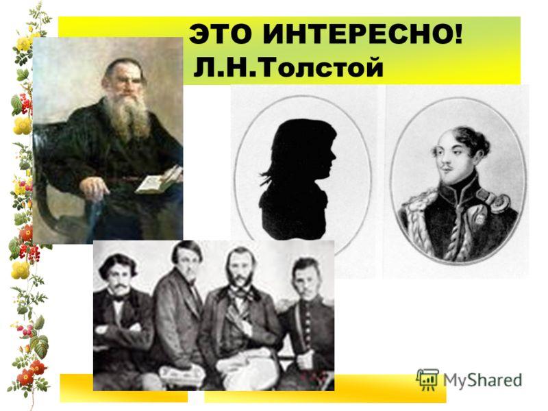 ЭТО ИНТЕРЕСНО! Л.Н.Толстой