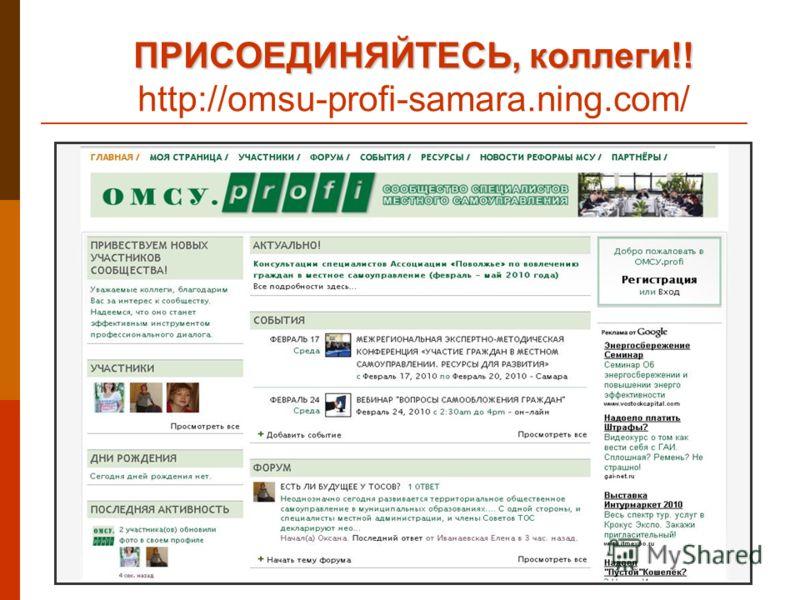 23 ПРИСОЕДИНЯЙТЕСЬ, коллеги!! ПРИСОЕДИНЯЙТЕСЬ, коллеги!! http://omsu-profi-samara.ning.com/