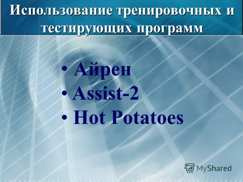 Использование тренировочных и тестирующих программ Айрен Assist-2 Hot Potatoes