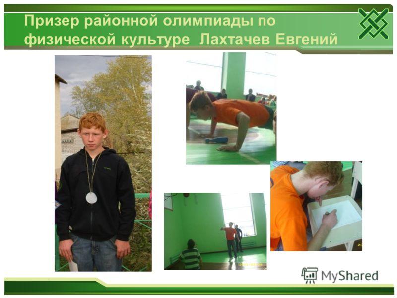 Призер районной олимпиады по физической культуре Лахтачев Евгений