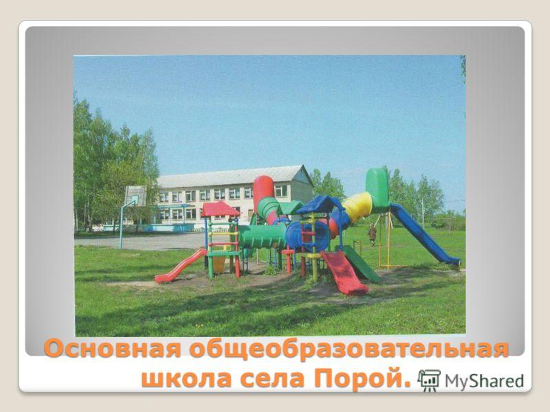 Основная общеобразовательная школа села Порой.