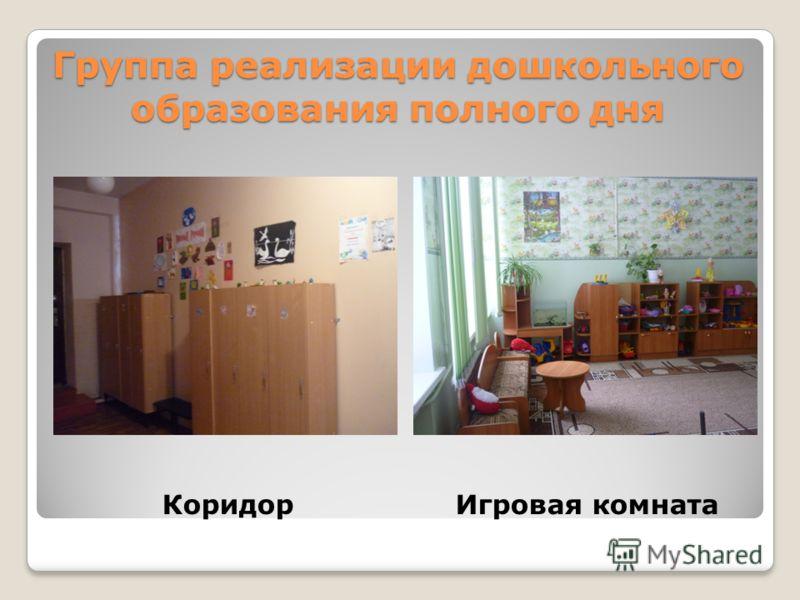 Группа реализации дошкольного образования полного дня КоридорИгровая комната