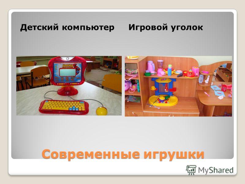 Современные игрушки Детский компьютерИгровой уголок