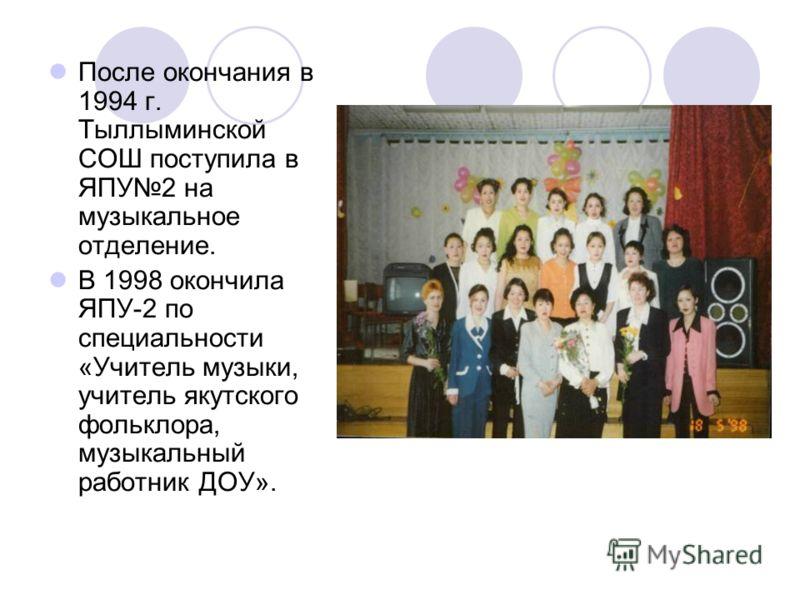 После окончания в 1994 г. Тыллыминской СОШ поступила в ЯПУ2 на музыкальное отделение. В 1998 окончила ЯПУ-2 по специальности «Учитель музыки, учитель якутского фольклора, музыкальный работник ДОУ».