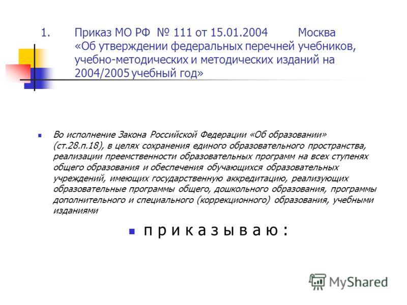 Во исполнение Закона Российской Федерации «Об образовании» (ст.28.п.18), в целях сохранения единого образовательного пространства, реализации преемственности образовательных программ на всех ступенях общего образования и обеспечения обучающихся образ