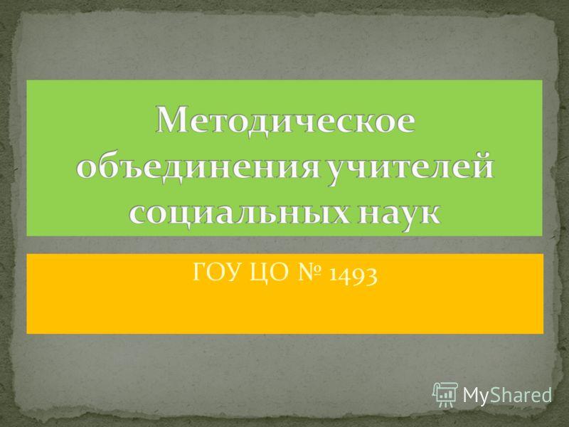 ГОУ ЦО 1493