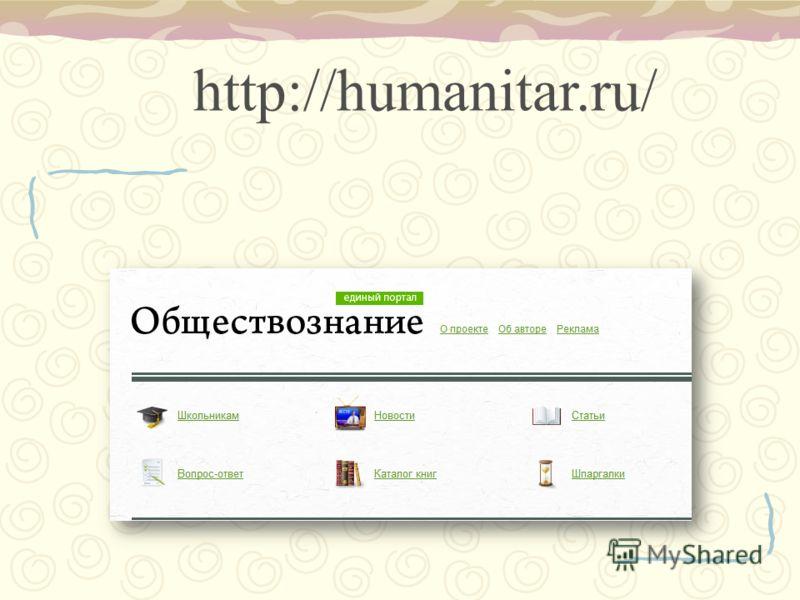 http://humanitar.ru/