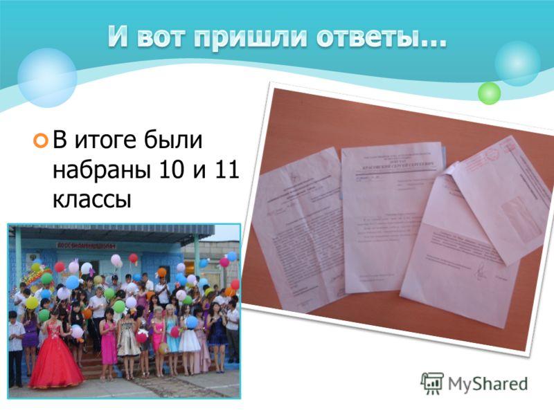 В итоге были набраны 10 и 11 классы