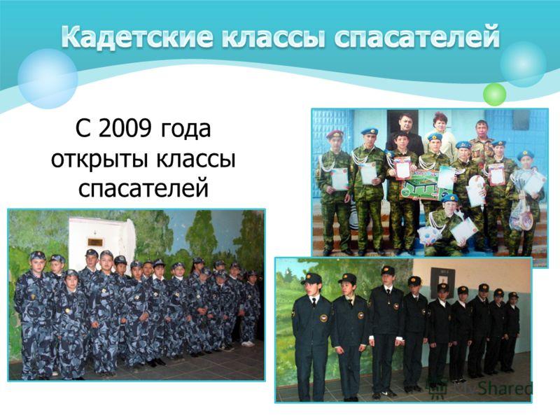 С 2009 года открыты классы спасателей