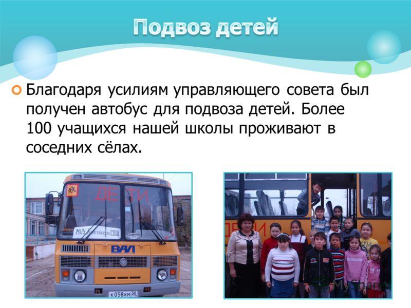 Благодаря усилиям управляющего совета был получен автобус для подвоза детей. Более 100 учащихся нашей школы проживают в соседних сёлах.