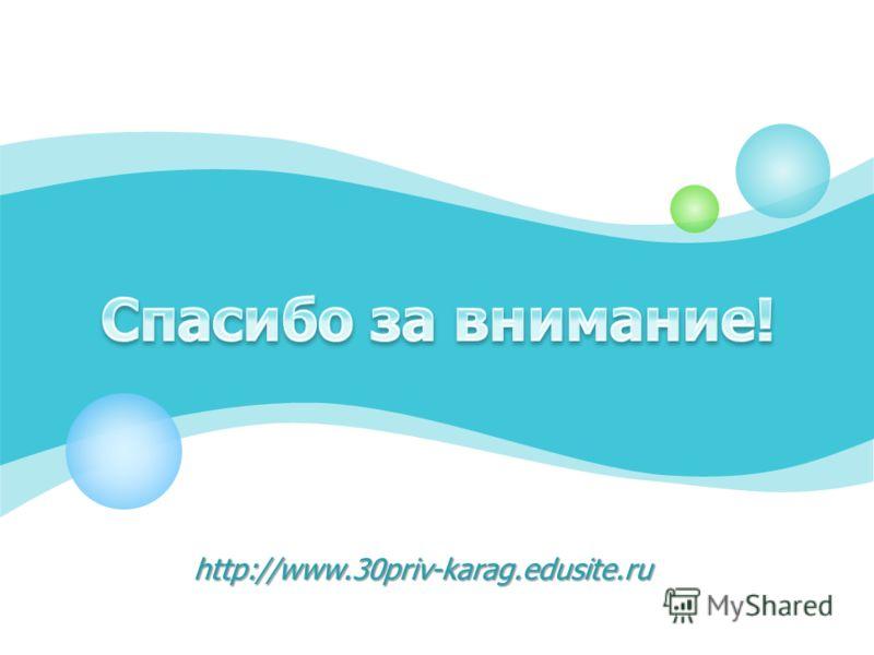 http://www.30priv-karag.edusite.ru