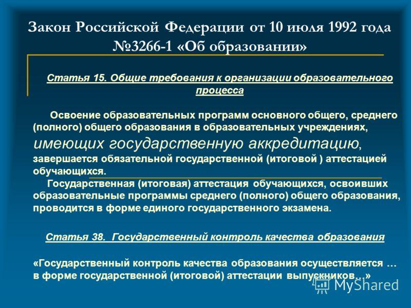 Закон Российской Федерации от 10 июля 1992 года 3266-1 «Об образовании» Статья 38. Государственный контроль качества образования «Государственный контроль качества образования осуществляется … в форме государственной (итоговой) аттестации выпускников
