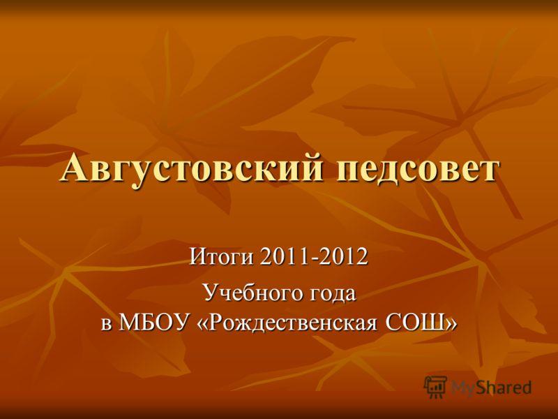 Августовский педсовет Итоги 2011-2012 Учебного года в МБОУ «Рождественская СОШ»