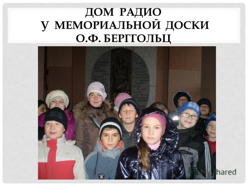 ДОМ РАДИО У МЕМОРИАЛЬНОЙ ДОСКИ О.Ф. БЕРГГОЛЬЦ