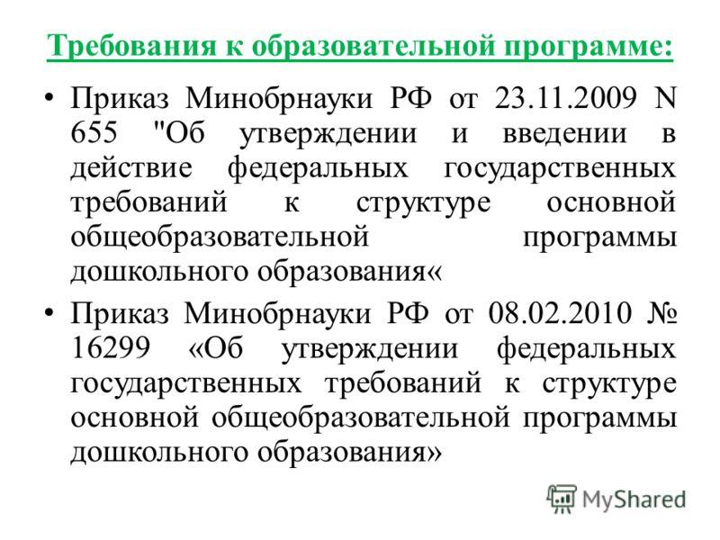 Требования к образовательной программе: Приказ Минобрнауки РФ от 23.11.2009 N 655