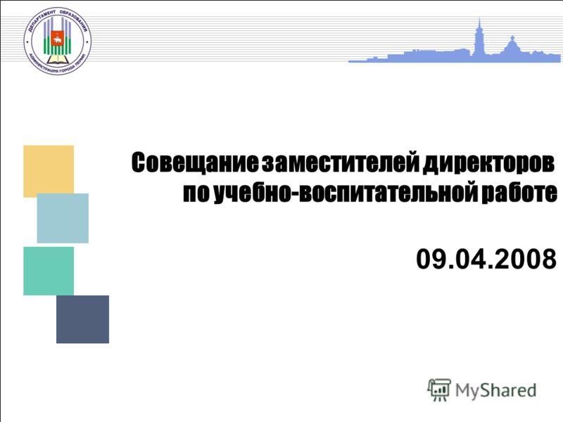 УСП Об основных показателях деятельности системы образования Совещание заместителей директоров по учебно-воспитательной работе 09.04.2008