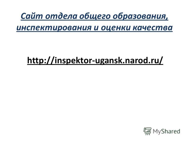 Сайт отдела общего образования, инспектирования и оценки качества http://inspektor-ugansk.narod.ru/