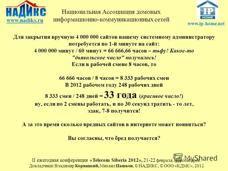 Для закрытия вручную 4 000 000 сайтов нашему системному администратору потребуется по 1-й минуте на сайт: 4 000 000 минут / 60 минут = 66 666,66 часов – тьфу! Какое-то